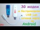 Интернет на Android планшете или смартфоне с помощью 3G модема или USB lan сетевой карты