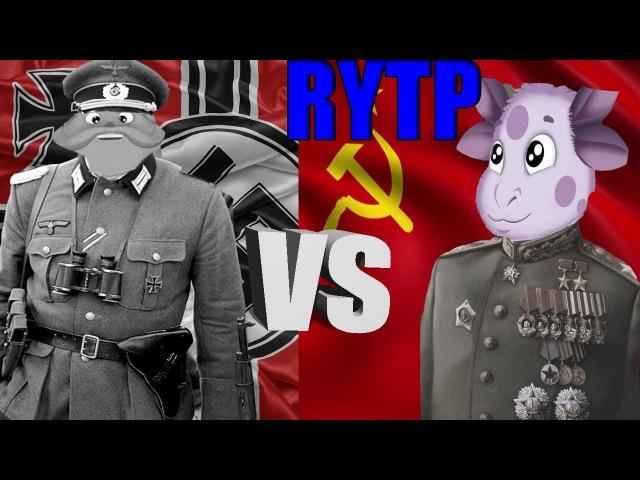 Адольф Шершель vs Иосиф Лунтик RYTP