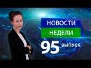 Новости SkyWay Capital 95 выпуск