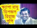 Bangla Full Movies - Khepa Basu (ক্ষ্যাপা বসু) Riaz, Popy, Dipjol, Sohel Rana, Misha / BD Media