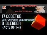 17 Tips to Speed Up Modeling in Blender. 17 советов для ускорения моделирования (1-4)