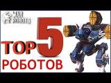 War Robots - TOP 5! Каких роботов стоит прокачивать!