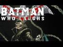 БЭТМЕН СТАЛ ДЖОКЕРОМ БЭТМЕН КОТОРЫЙ СМЕЕТСЯ! BATMAN WHO LAUGHS! DARK NIGHTS METAL! DC REBIRTH
