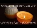 Как почистить апельсин и свеча из апельсина / Хитрости жизни