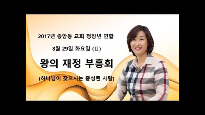 3 왕의재정 김미진 간사 장암교회 종암동교회연합회 연합집회 성복중앙교