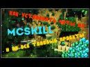 Читы на McSkill 1.7.10 Работает на всех проектах