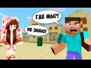 MINECRAFT - ЗАБЛУДИЛИСЬ с ДЕВУШКОЙ в ПУСТЫНЕ!! ТРИ НУБА в МАЙНКРАФТ ВЫЖИВАНИЕ! (Minecraft 10)