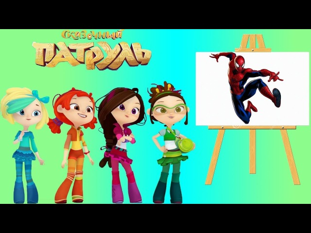 Сказочный патруль - Человек-паук - Серия 13 - мультфильм о девочках волшебницах