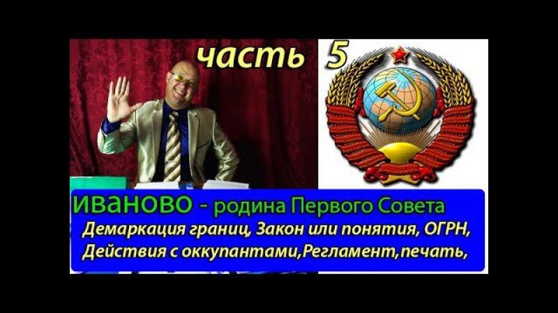 Действуйте не по Понятиям, а по закону Граждане Иваново