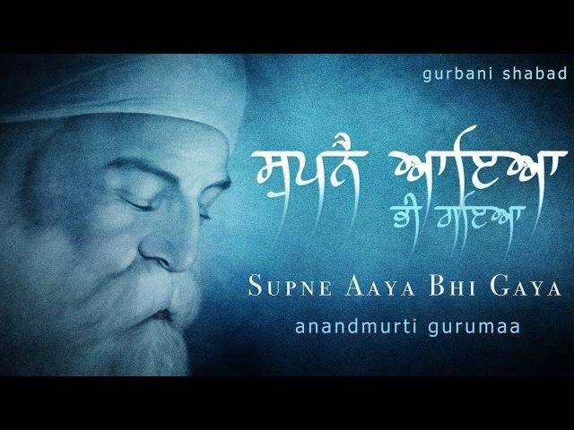 Gurbani Shabad | Supne Aaya Bhi Gaya