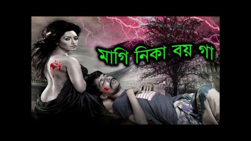 মাগি নিকা বয় গা । Magi nika boy ga । Bangla Comedy Video 2018 । Bangla Funny Video । Vadaima Koutok