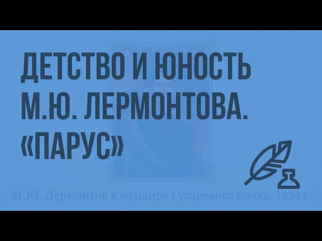 21. Детство и юность М.Ю. Лермонтова.