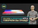 Что, если на презентации Apple говорили бы правду?