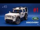 Обзор LEGO Land Rover Discovery 4