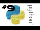 Язык Python | 9 Логические операторы | Михаил Тарасов
