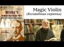 Magic Violin (Волшебная скрипка) - Nikolay Gumilev by Martin Bidney