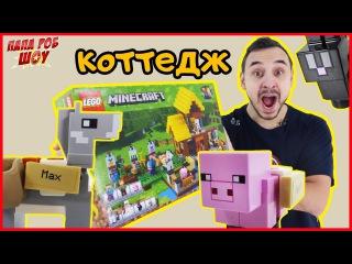 Папа РОБ: распаковка коттеджа #LEGO Minecraft «Портал в Подземелье» (арт. 21143)!