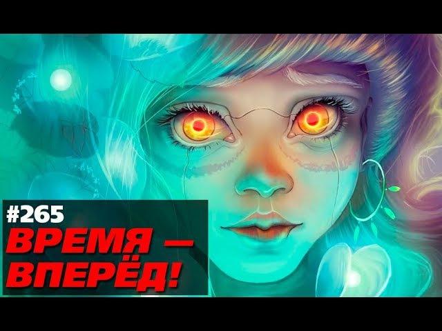 Россия построит подводный кибер-город (Время-вперёд! 265)