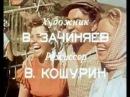 Песня Софийки «Черноморочка», Одесская киностудия, 1959 зап mp4