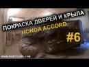 Покраска дверей и крыла Paint the doors and wings Honda Accord 6