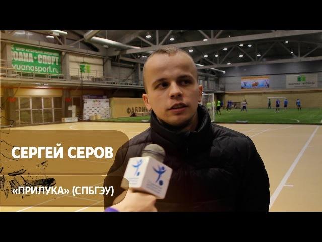 Сергей Серов -