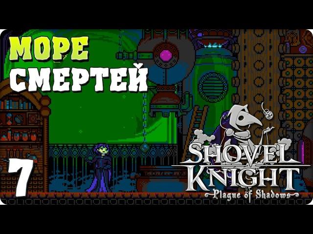 Прохождение Shovel Knight: Plague of Shadows. ЧАСТЬ 7. МОРЕ СМЕРТЕЙ [1080p 60fps]