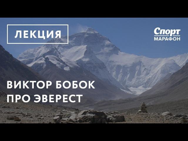 Виктор Бобок про Эверест
