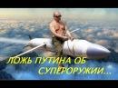 Чудо оружие Путина - Подробный анализ .