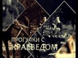 Прогулки с краеведом 03.11.2016
