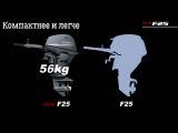 Обзор новинки - лодочного мотора YAMAHA F25G