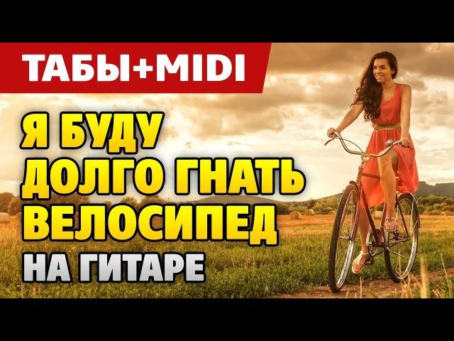 Alexandr Barykin – Buket (Guitar Tabs and MIDI)