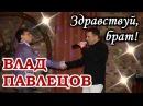 ВИДЕОКЛИП Влад ПАВЛЕЦОВ - Здравствуй, брат! В ролях Влад Павлецов, Павел Павлецов