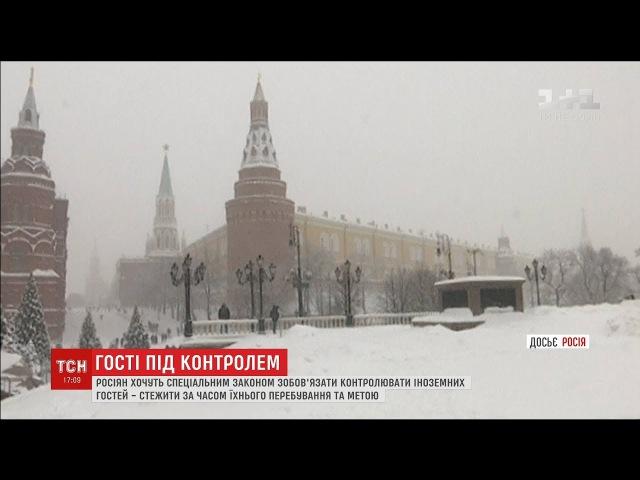 Росіян хочуть спеціальним законом зобовязати контролювати іноземних гостей