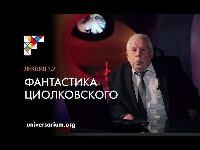 Лекция 1.2 Фантастика Циолковского