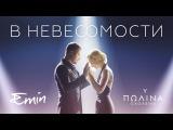 EMIN &amp Полина Гагарина - В невесомости (премьера клипа!)