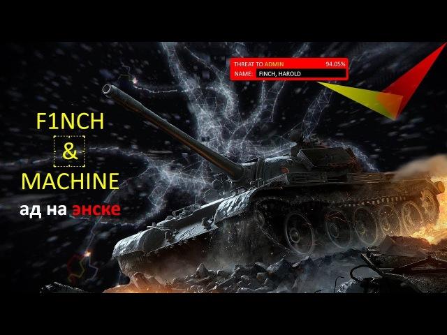 Finch Machine. Ад на Энске
