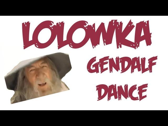 Lololowka и Gendalf Dance