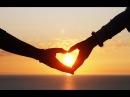 Божественная песнь Любви Привлечет искренние чувства и гармонию в отношения