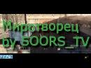 Гайд по квестам Миротворца (guide of peacekeeper) Escape from Tarkov (Побег из Таркова)