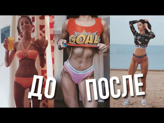 Из худышки в фитоняшку - Анна Сазонова