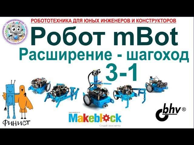 Робот mBot от компании Makeblock. ч.3-1. Расширение шестиногий робот.