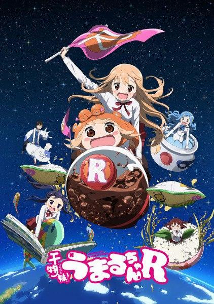 Двуличная сестрёнка Умару (второй сезон) / Himouto! Umaru-chan R