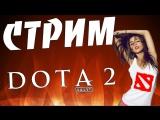 Dota 2 life стрим non stop 24/7