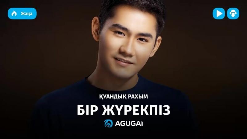 Куандык Рахым - Бір жүрекпіз (аудио).mp4