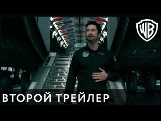 Геошторм — второй трейлер
