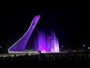 Поющий фонтан. Олимпийский парк г. Сочи