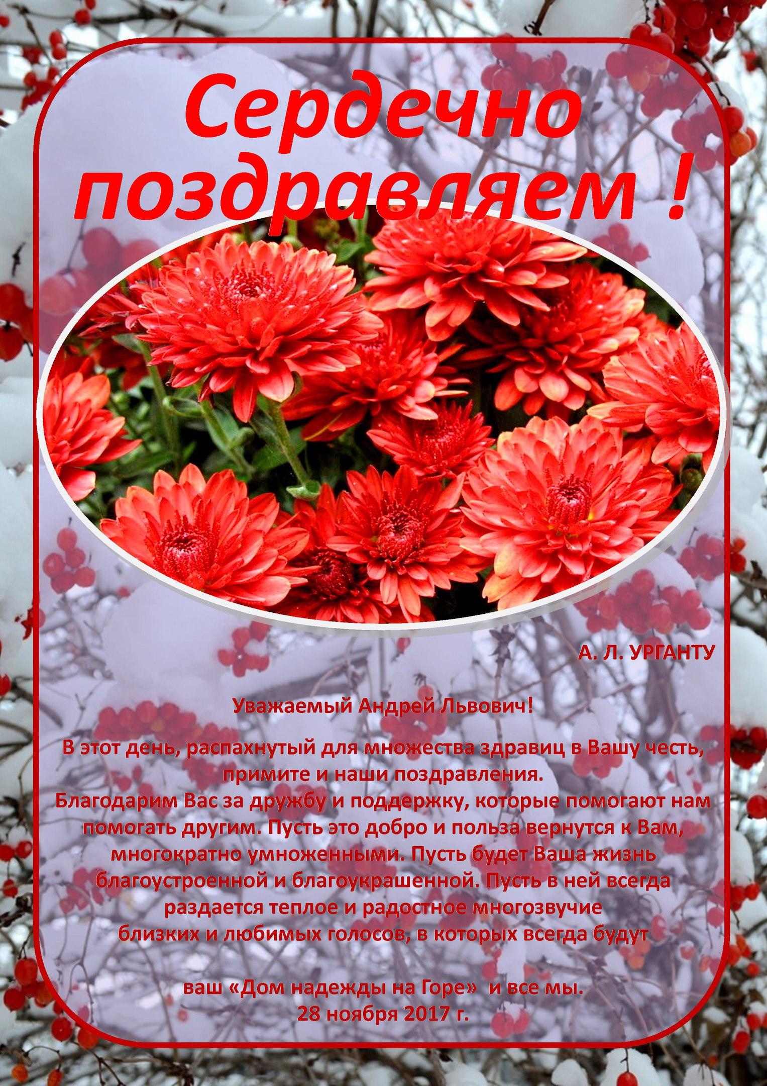 С днем рождения А. Л. Ургант