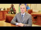 Поздравление с Новым 2018 годом от Владимира Мазура