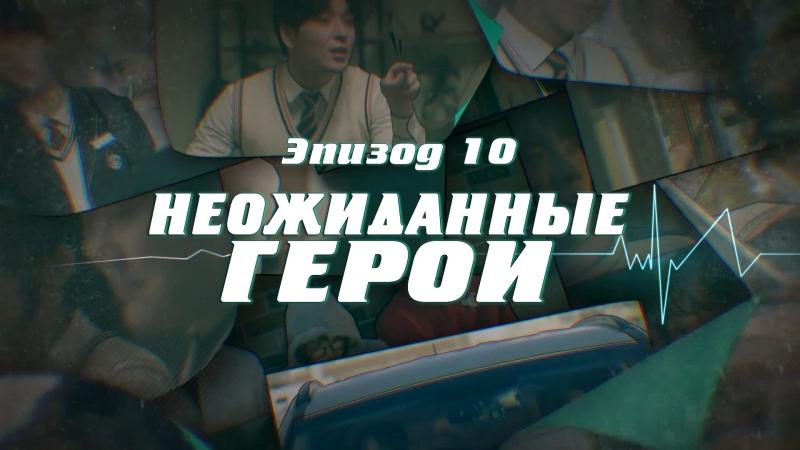 Unexpected Heroes /Неожиданные Герои Ep. 10/10 (рус. суб)