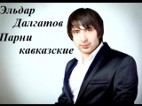 Эльдар Далгатов - Парни Кавказские